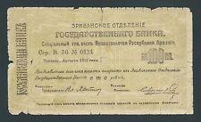 F.C. ARMENIA , 100 RUBLOS 1919/20 , B/C- ( FINE- ) , ROTURAS , P.22 .