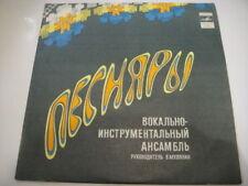 Pesniary/pesnyary/песняры – гусляр/gusliar PROG/FOLK Bielorussia LP