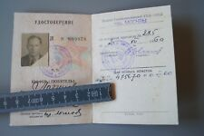 Führerschein Fahrerlaubnis Driver's license UdSSR Sowiet Union вод права СССР 05