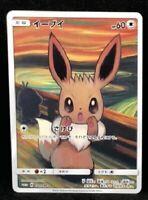 "Pokemon Card Eevee ""Munch The Scream"" 287/SM-P Promo Japanese"