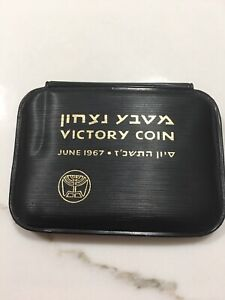 Beautiful Israel Victory Coin 1967 .935 Silver