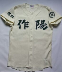 Vintage Japanese League Baseball Jersey By SSK Sporting Size M