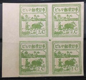 BURMA JAPAN OCCUPATION 1943 MNH 2C Green Imperf Block /4 Farmer Ploughing No Gum