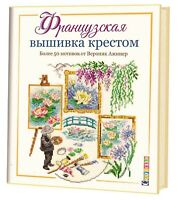 French Cross Stitch Veronique Enginger Collections more 50 Patterns in Russian
