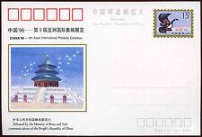 China PRC 1994 JP49 Asian Philatelic Exhibition Stationery Card Unused #C26281
