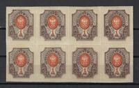 Russia 1917 Sc# 131 imperf Imperial Eagle 1 ruble block 8 MNH