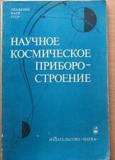 Book Cosmos Cosmonaut Space Ship Rocket Sputnik instrument making Device Russian