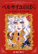 LADY OSCAR ROSE OF VERSAILLES NO BARA ALL COLOR ILLUSTRATION BOOK RIYOKO IKEDA