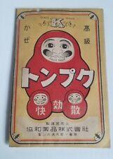 Vintage Trade Mark K Take-tomi Tonbugu  Aspirin Package Kyowa Pharmaceutical