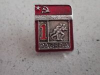 Genuine USSR Soviet Russian Sporting Achievement PA3RPA Label Pin Badge (Lot 2)
