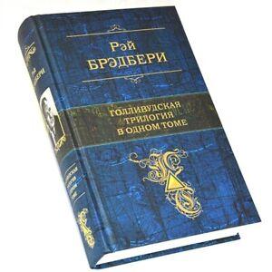 Рэй Брэдбери: Голливудская трилогия в одном томе Ray Bradbury RUSSIAN BOOK