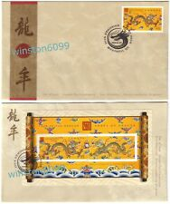 Canada 2000 Zodiac Lunar Year of the Dragon, 1v Stamp + MS on 2 FDC (pair)