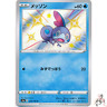 Pokemon Card Japanese - Shiny Sobble S 224/190 s4a - HOLO MINT