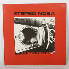 Stereo Nova To Pazl Ston Aera LP Electronica 1993 Greece FM Records Greek Press