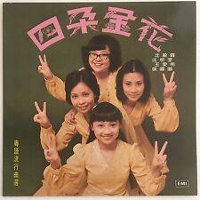 Chinese Lydia Shum Liza Wang Wong Oi Ming Teresa Cheung 四朵金花 沈殿霞 汪明荃 王愛明 張圓圓 張德蘭
