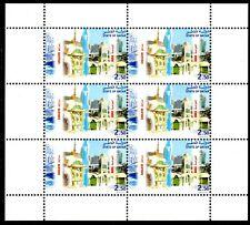 Qatar 2005 Joint Issue Sarajevo/Doha Sheetlet of 6 Fine U/M MNH