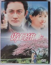 The Legacy of Pride  (傲骨雄心 / China 2005)  TV DRAMA COMPLETE TAIWAN