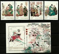 China 2014-13 A Dream of Red Mansions 1st Series set of 4 plus M/S MNH