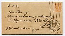 RUSSIA 1911, CIRCOLARE DELLA SOCIETA' ITALIANA BENEFICENZA IN MOSCA, STAMP 1K  m