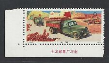 "PR China 1974 T5 (5-4) ""DaZhai"" W. Imprint MNH O.G."