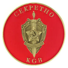 KGB SOVIET UNION USSR  RUSSIA POLICE CHALLENGE COIN