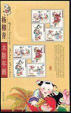 China Stamp 2003-2 Yangliuqing Woodprint 杨柳青 M/S MNH