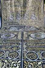 A VERY BEAUTIFUL Amazing HUGE ISLAMIC CURTAIN DOOR KAABA Abdullah bin Abdul Aziz