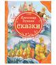 Пушкин | Сказки | Детские книги в Германии | russische kinderbücher