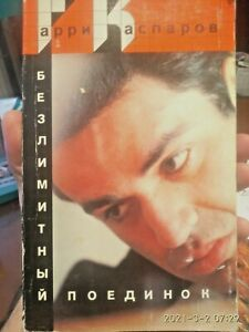 Garry Kasparov. Unlimited duel. The book is in Russian. 192 pages. 1989 year.
