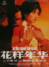 IN THE MOOD FOR LOVE 2000 MOVIE POSTER FILM A4 A3 A2 A1 PRINT ART CINEMA