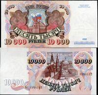RUSSIA 10,000 10000 RUBLES 1992 P 253 UNC