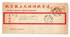 CHINA to USA  PRINTED MATTER JUNK SIENKINCHAI 中國香港 RED BAND COVER CHINESE STAMP