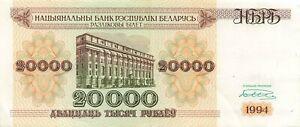 Belarus 20000 Rubles 1994 P-13 AU