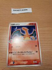 Japanese - Promo - Charizard - 054/ADV-P - Pokemon Card - Meiji