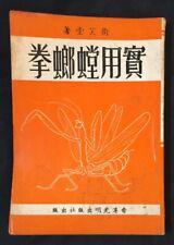 1950's Hong Kong Chinese Praying Mantis martial arts book 實用螳螂拳 衛笑堂著