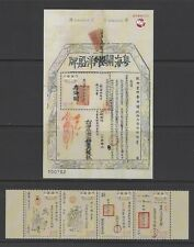 China Macau 2018 Chapas Sinicas Chinese Documents S/S + stamps 漢文文書