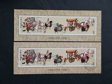 Chinese Stamps -- China 1988 SC2180