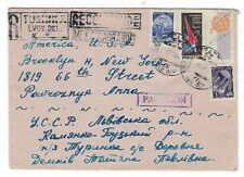 1963 Turinka Russia, Ukraine Airmail Registry to Brooklyn NY, Three Stamps