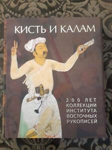 Кисть и Калам 200 л Восточных Рукописей BRUSH & QALAM Asian Oriental Manuscripts