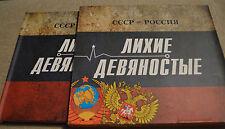 RARE Russian USSR RUSSIA ALBUM ЛИХИЕ 90-е иллюстрированная book Photo HARD FIND