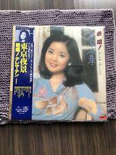 邓丽君 鄧麗君 Teresa Teng 東京夜景 限量版 LP 黑膠 全新 日版 japan w/obi