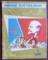 "1963 Russian Soviet children's magazine ""Young Naturalist"" Nature Biology"