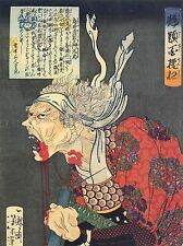 TSUKIOKA YOSHITOSHI TSUKIOKA YOSHITOSHI OLD MASTER ART PAINTING PRINT 2679OMLV