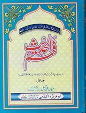 Urdu: Fahm-ul-Hadith (2 Volume 1220 Pages)