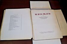 1947 Kremlin Huge PHOTOGRAPH ALBUM devoted to Moscow 800 yrs anniversary