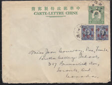 CHINA  REPUBLIC  USED  STAMPED  LETTER  CARD  1936  HAN #18  BACK  MISSING     P