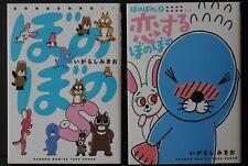 JAPAN Mikio Igarashi manga LOT: Bonobono S (Zu) vol.1+2 Complete Set