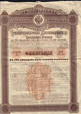1889 IMPERIAL GOVERNMENT OF RUSSIA  Railway  Bond 125 Gold  Rbl  with 7 coupons