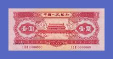 CHINA - 1 Yuan 1953s - Reproductions - See description!!!