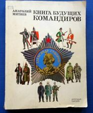 1988 USSR Soviet Kid's Russian The book of future commanders Mitayev military